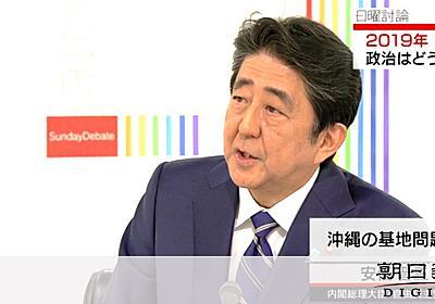 首相のサンゴ発言、NHK「自主的な編集判断で放送」:朝日新聞デジタル