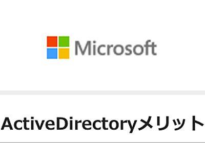 Active Directory(アクティブディレクトリ)をざっくり解説 | 情シスハック