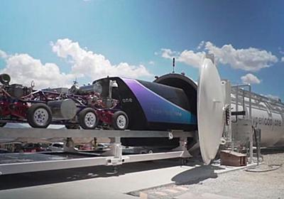 新交通システム「Hyperloop」、時速310kmの超高速走行に成功 - CNET Japan