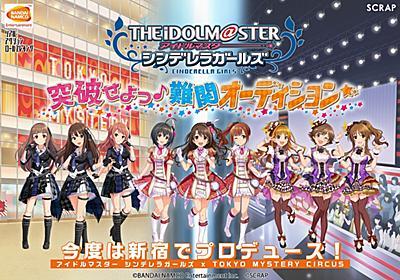「アイドルマスター シンデレラガールズ」のリアルイベントを東京ミステリーサーカスにて開催決定! - GAME Watch