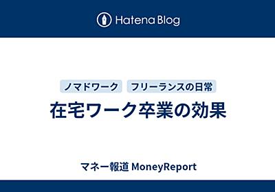 在宅ワーク卒業の効果 - マネー報道 MoneyReport