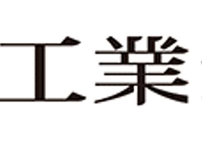 ノーベル賞・大隅教授「年間100万円あれば、やりたいことを進められる研究者がたくさんいる」 (日刊工業新聞電子版) - Yahoo!ニュース