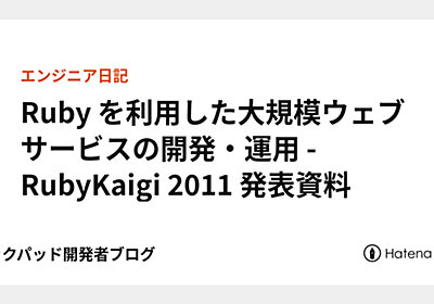 Ruby を利用した大規模ウェブサービスの開発・運用 - RubyKaigi 2011 発表資料 - クックパッド開発者ブログ