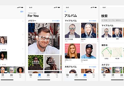 OOUI視点で、iOS写真アプリを分析・考察してみた | Goodpatch Blog