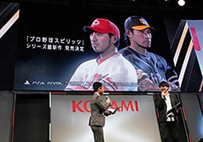 【速報】[TGS 2018]KONAMIの「プロ野球スピリッツ」シリーズ最新作が,PS4とPS Vitaで発売決定。リリース時期は2019年 - 4Gamer.net