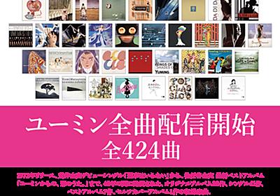 荒井由実と松任谷由実の全曲が配信開始 - ITmedia NEWS