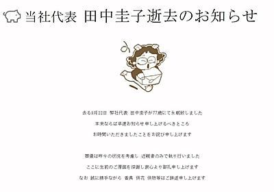 「赤ブー」創設者の田中圭子さん死去 同人業界に多大な貢献、印刷所も追悼コメント: J-CAST ニュース【全文表示】