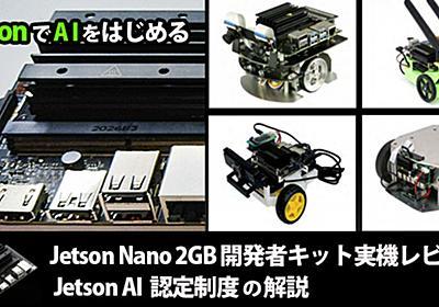 AI学習の新定番「NVIDIA Jetson Nano 2GB 開発者キット」実機レビュー、話題のJetson AI認定制度も解説 | ロボスタ