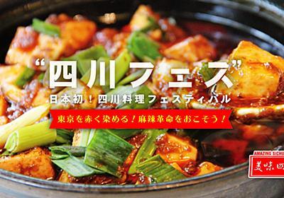 【4月2日】四川フェス - 東京を赤く染める!麻辣革命をおこそう!