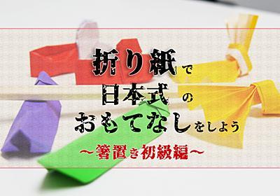 【折り紙】で日本式のおもてなしをしよう!~箸置き初級編~ - 店通-TENTSU- 「お店が主役」の飲食業界情報メディア
