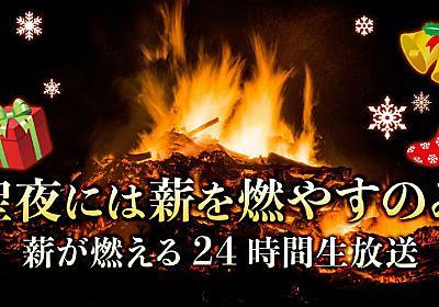 今年も「薪が燃える様子」を24時間放送する番組 ニコ生・nicocasで - ねとらぼ