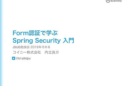 Form認証で学ぶSpring Security入門