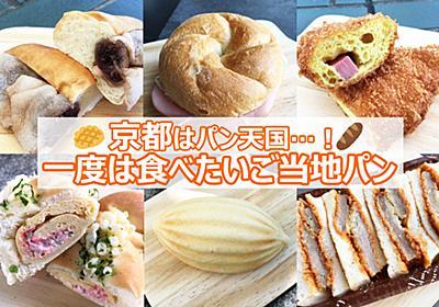 京都のパン屋さんは日本一レベルが高いと思う…!京都民が贔屓にしているご当地パン食べ歩きまとめ - ぐるなび みんなのごはん