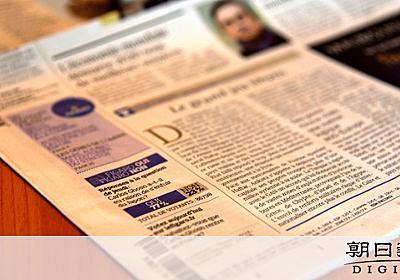 ゴーン被告逃亡「正しかった」8割 仏紙読者アンケート:朝日新聞デジタル