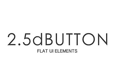 フラットデザインに似合うボタンが、スライダーを調整するだけで作れるサイト「2.5dBUTTON」   ライフハッカー[日本版]