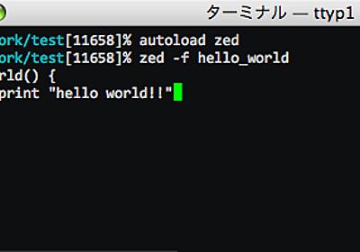 技術メモ帳 - zshで出来ている新感覚エディタzed