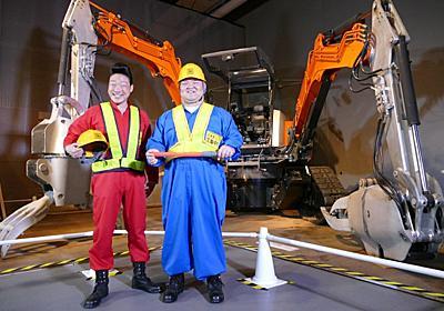 日本科学未来館、「企画展『工事中!』~立ち入り禁止!?重機の現場~」を開催 ~公式サポーターはANZEN漫才 - PC Watch