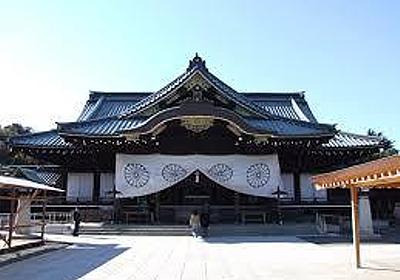 靖国神社とは何か、中国・韓国が反発する理由、靖国参拝の意味などについてわかりやすく解説。【靖国神社問題】【終戦の日】 - 桜咲き誇れ