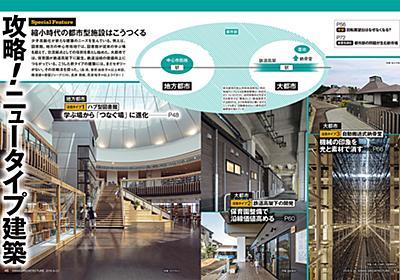 地方都市の図書館がすごいことになっている   日経 xTECH(クロステック)