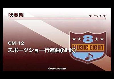 《吹奏楽行進曲》スポーツショー行進曲(NHK) - YouTube