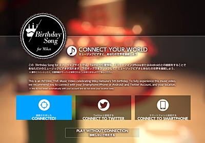 メイキング「Birthday Song for ミク | miku-39.jp」こと技術解説 - 甘味志向@はてな