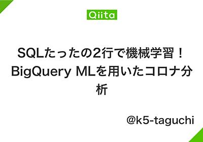 SQLたったの2行で機械学習!BigQuery MLを用いたコロナ分析 - Qiita