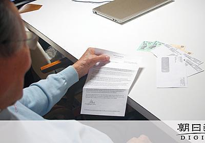 「バイデン大統領から手紙が…」 困惑する日本の高齢者 [新型コロナウイルス]:朝日新聞デジタル