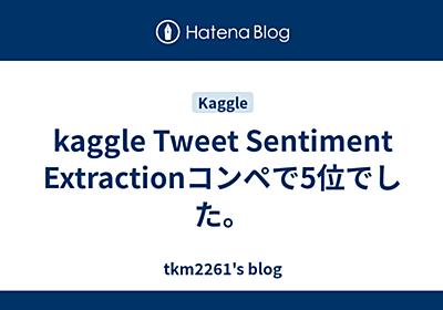 kaggle Tweet Sentiment Extractionコンペで5位でした。 - tkm2261's blog