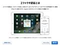 Apple Developerアカウントの2要素認証(2ファクタ認証)の設定方法まとめ! - テクノモンキーのアプリ開発日記