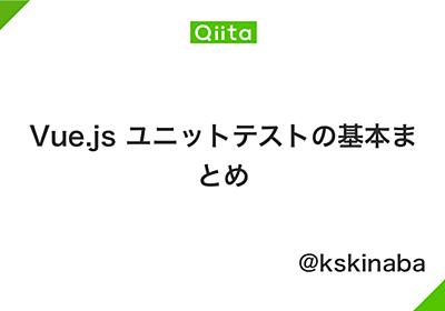 Vue.js ユニットテストの基本まとめ - Qiita