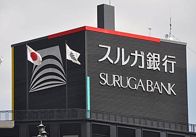 スルガ銀行の「ザルぶり」、不動産業界では周知の事実だった | DOL特別レポート | ダイヤモンド・オンライン