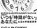 いつも「時間がない」あなたに 欠乏の行動経済学 - hitode909の日記