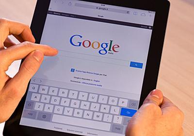 グーグルが握っているあなたの「個人情報」 | The New York Times | 東洋経済オンライン | 経済ニュースの新基準