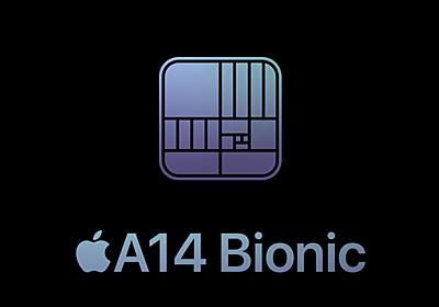 Apple、11月にApple Silicon Mac発表イベントを開催? 今回はiPhone 12、AirPods Studio、HomePod miniか - ITmedia NEWS