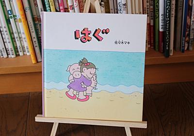 絵本が1,000冊以上ある我が家で、子どもが繰り返し読んだとっておきの絵本たち - それどこ