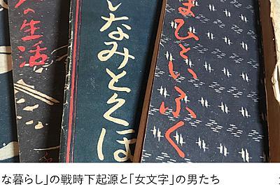 「ていねいな暮らし」の戦時下起源と「女文字」の男たち  大塚 英志 webちくま(1/4)