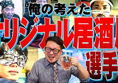 【斬新】俺の考えた「オリジナル居酒屋」選手権! | オモコロ