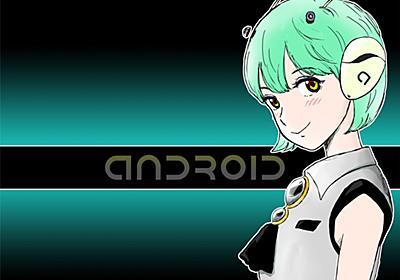 Androidなこの子に、名前を付けてあげてください - ITmedia Mobile