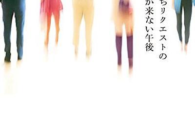 小田嶋『友だちリクエストのなんとか』:恥ずかしいだけの本 - 山形浩生の「経済のトリセツ」