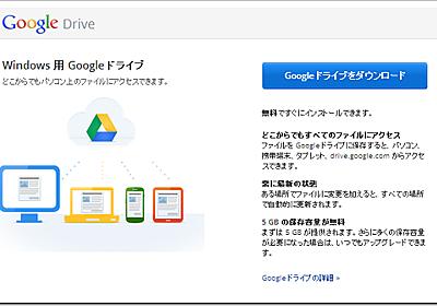 GoogleドライブをWindows8にインストールした時に発生したトラブル解決メモ | Webと人のアマモ場