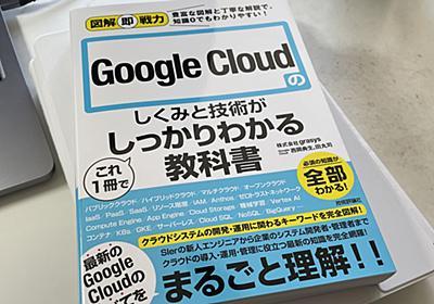 【書評】『Google Cloudのしくみと技術がしっかりわかる教科書』は、クラウド初心者から経験者までオススメできる一冊でした | DevelopersIO