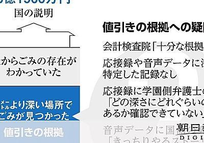 森友への値引き、解けぬ疑問 3m以深にごみあったのか:朝日新聞デジタル