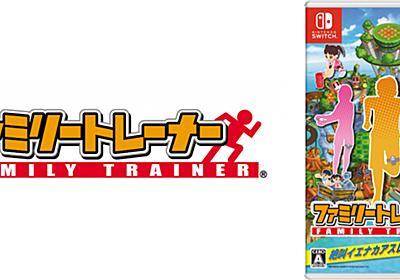 Nintendo Switch『ファミリートレーナー』発売決定! 『リングフィット』の「レッグバンド」を使ったゲームに|Real Sound|リアルサウンド テック