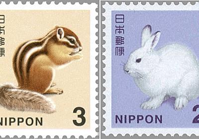 """公益財団法人 日本郵趣協会 on Twitter: """"【求人募集 切手デザイナー】現在、日本に7名しかいない切手デザイナー。応募資格は美大または専門学校卒、コンピュータを用いたデザインの専門知識と実務経験が3年以上、採用人数は1名。 https://t.co/sVEtQgiCdJ"""""""