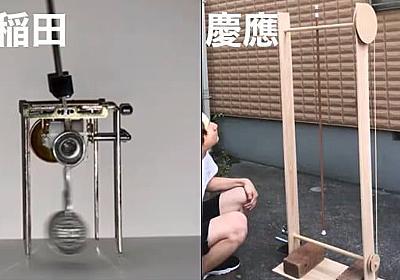 「役に立たない機械」早慶戦 :: デイリーポータルZ