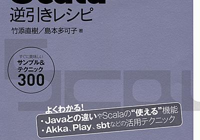 Scala逆引きレシピ 【PDF版】
