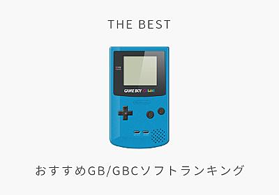本当に面白いおすすめのGB/GBC(ゲームボーイカラー)ソフトランキング30 | モノクログ