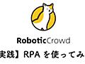 RPAを実際に使ってみた!   人工知能ニュースメディア AINOW