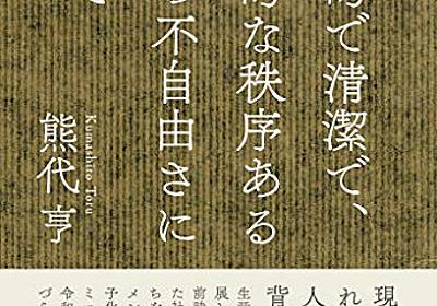 『健康的で清潔で、道徳的な秩序ある社会の不自由さについて』やっと読めた。 - orangestarの雑記