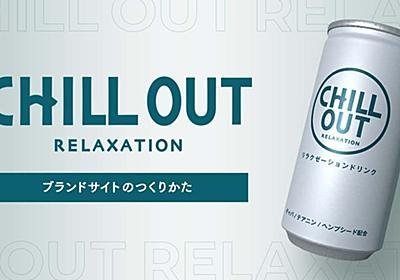 「CHILL OUT」ブランドサイトのつくりかた MEFILAS Inc. note